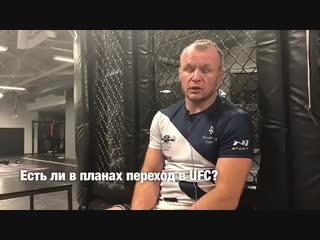 Александр Шлеменко о переходе в UFC, возможном бое с Конором
