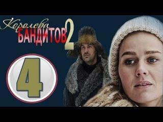 Королева бандитов 2 сезон 4 серия - Мелодрама 20.10.2014