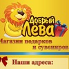 """Добрый Лёва"" -  магазин подарков"