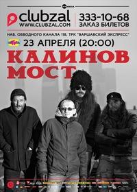 23 апреля - Калинов Мост в Зале Ожидания