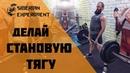 90 тренировок до лета 3 - делаю становую тягу сумо