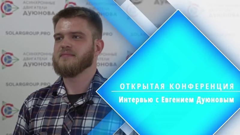 Интервью с Евгением Дуюновым о самом важном