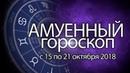 Амуенный гороскоп на неделю с 15 по 21 октября 2018 г.