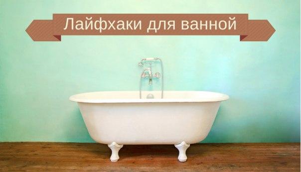11 лайфхаков для ванной, которые сделают вашу жизнь удобнее Примеры «туалетных» изобретений, которые, может быть, не так глобальны, как закон Архимеда, но зато могут реально сделать жизнь людей немного удобнее:) →