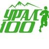 Клуб любителей бега Урал-100