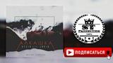 Ayzik lil Jovid - Алкашка 2018 ST