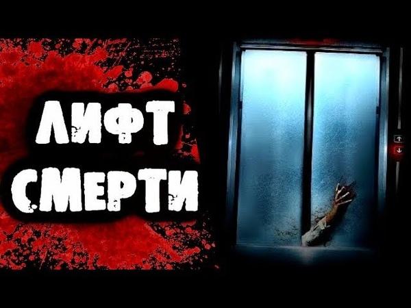 СТРАШИЛКИ НА НОЧЬ Лифт смерти