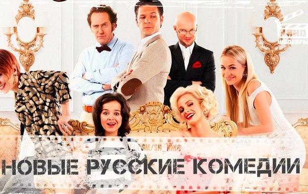 Подборка новых русских комедий, для отличного вечернего настроения!
