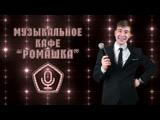 Музыкальное кафе Ромашка №443