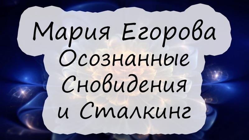 Мария Егорова - Осознанные сновидения и сталкинг