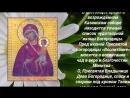 Икона Богородицы «ВОСПИТАНИЕ» - 18 марта!.