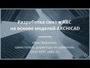 Разработка смет в АВС на основе моделей ARCHICAD