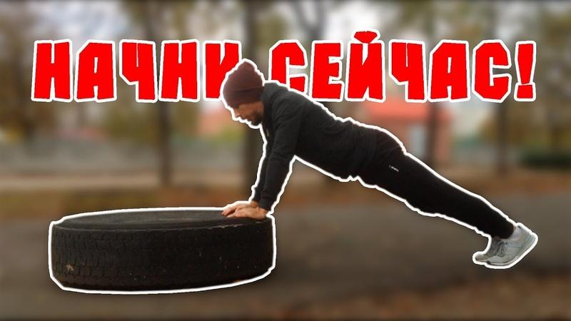 Как Начать Тренироваться С Нуля? Накачаться БЫСТРО — Реально?! (Тренировка На Улице!)