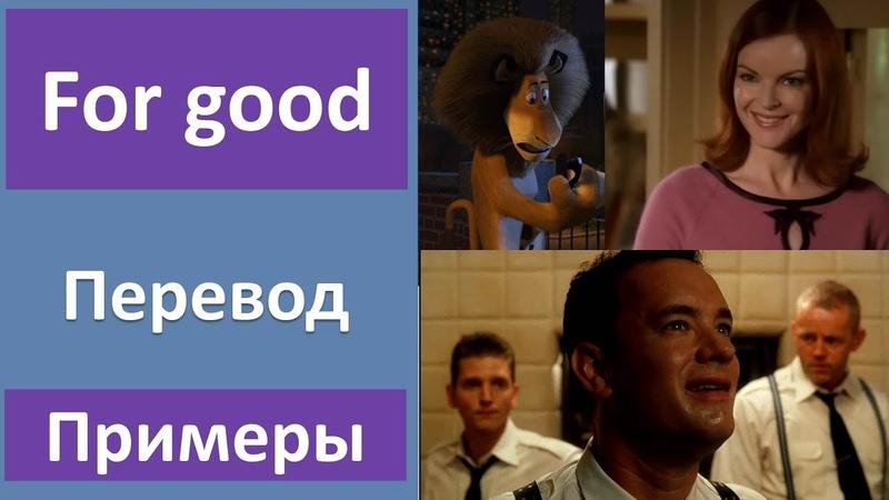 For good - перевод, примеры