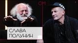 ОМ Олега Меньшикова Слава Полунин