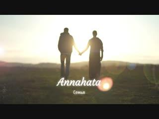 Annahata - Семья (Автор слов и музыки Артём Алимов)