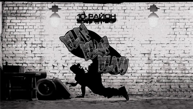 ШЕFF Bad Balance и группа 10 район представили новый совместный трек Плавим чипы 2019 г