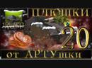 Лучшие ПЛЮШКИ от АРТУшки выпуск №20