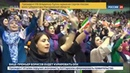 Новости на Россия 24 Венесуэла Иран Россия и КНДР США продолжает расширяет фронт санкционной войны
