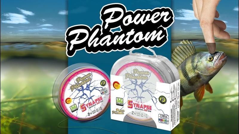 Плетеный шнур для джига Power Phantom Synapse