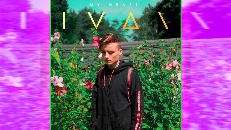 IVAN - My Heart [КЛИП] - НОВОЕ ВИДЕО EEONEGUY ИВАНГАЙ
