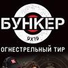 """Стрелковый клуб """"Бункер 9х19""""   Красноярск"""