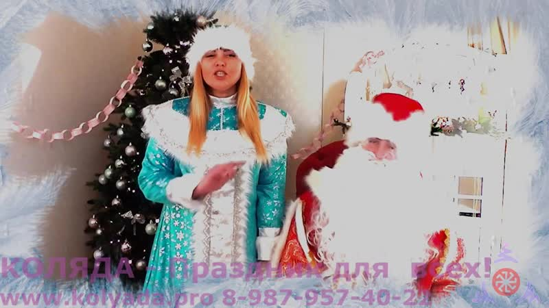 Напутствие от Деда Мороза детям