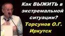 Как ВЫЖИТЬ в экстремальной ситуации? Торсунов О.Г. Иркутск