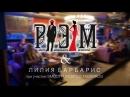 Отчётный ролик РЭМ (24 августа)