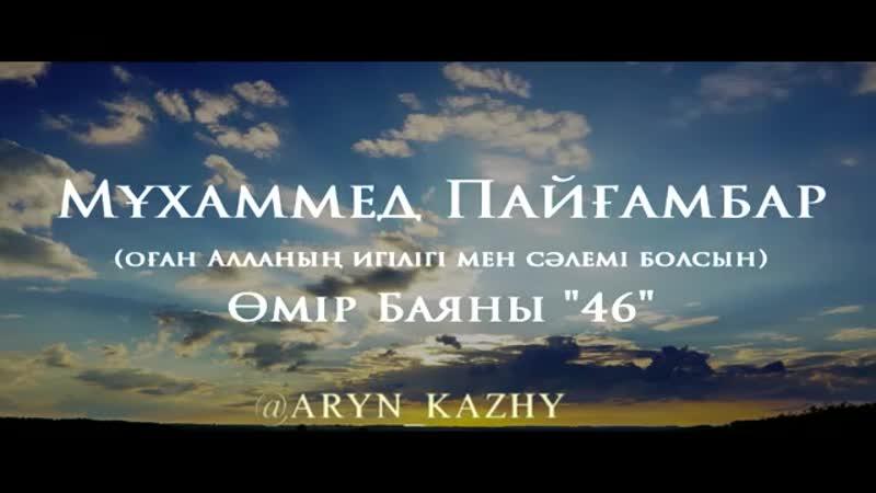 Мұхаммед Пайғамбар ﷺ Өмір Баяны 46 Ерлан Ақатаев ᴴᴰ