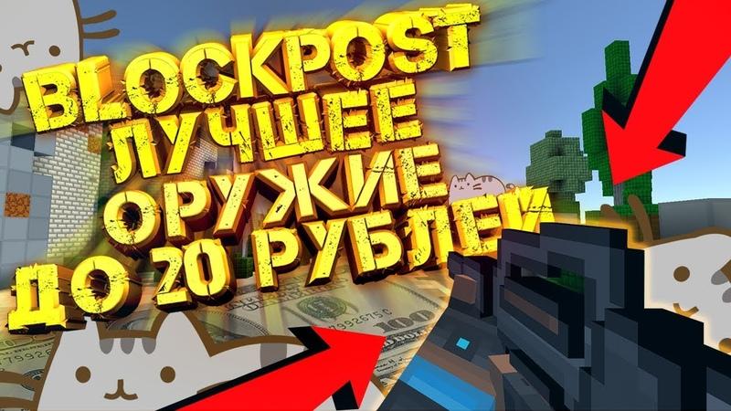 Blockpost - лучшее оружие до 20 рублей | Блокпост TOP оружие до 20 рубасов !