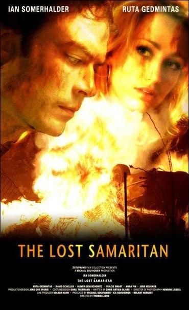 El samaritano perdido