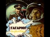 Юрий Гагарин – первый советский суперстар