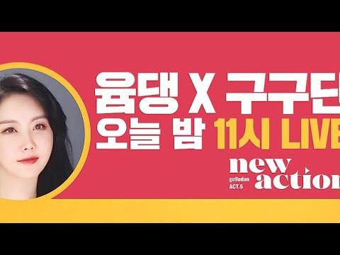 181107 yum-cast youtube update: 윰댕X구구단❤ 세정 하나 미미와 합방! 윰뀨단