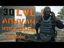 Tom Clancy's The Division 2 🎮 Мочим злодеев ищем хороший лут