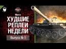 Как КВ-5 немца напугал - ХРН №1 - от Мреха World of Tanks