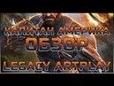 Капитан Америка Война Бесконечности Обзор от Legacy Марвел Битва чемпионов Mcoc
