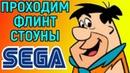 The Flintstones Sega Longplay Сега Флинтстоуны - приколы сюжета Детская игра / Игра для детей
