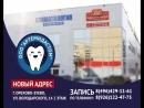 Друзья! Встречайте нашего нового партнера стоматология для всей семьи «Артемидастом».Вас ждут квалифицированные врачи, современн