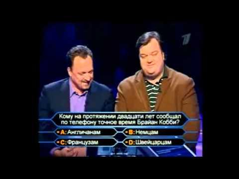 Кто хочет стать миллионером - Гусев и Уткин