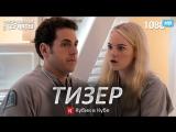Маньяк / Maniac (1 сезон) Тизер (Кубик в Кубе) [HD 1080]