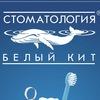 """Сеть стоматологий """"Белый Кит"""""""