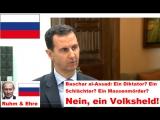 Baschar al-Assad Ein Diktator Ein Schl