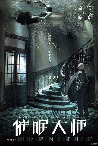 Великий гипнотизёр (2014)