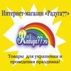 """Интернет-магазин """"Радуга77"""""""