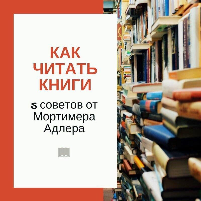 Как читать книги: 5 советов от Мортимера Адлера
