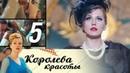 Королева красоты. 5 серия 2015 Мелодрама @ Русские сериалы