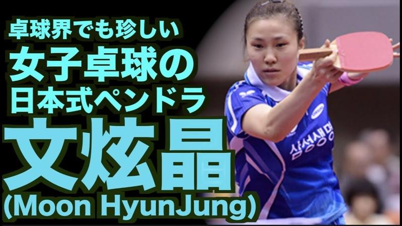【卓球】韓国女子卓球界鉄壁のペンドラ:文炫晶(Moon HyunJung)【女王を下し