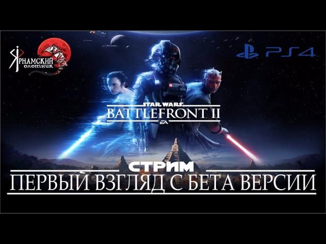 Первый взгляд на STAR WARS™ Battlefront™ II Multiplayer Beta Ночной стрим с Бета теста