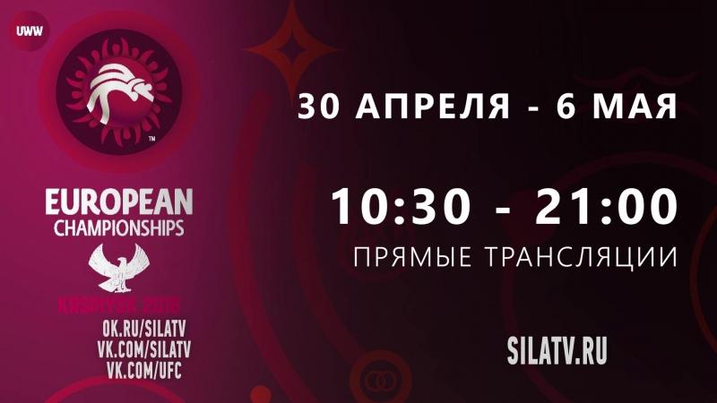 Каспийск 2018 Промо Чемпионат Европы по спортивной борьбе